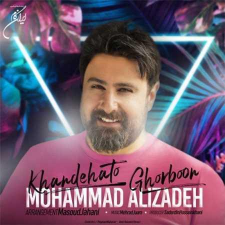 آهنگ جدید محمد علیزاده به نام خنده هاتو قربون