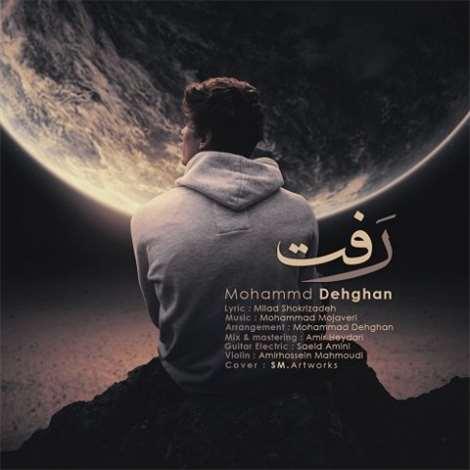آهنگ جدید محمد دهقان به نام رفت