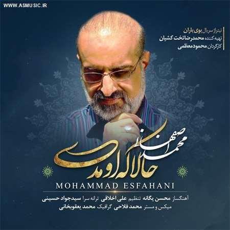 آهنگ جدید محمد اصفهانی به نام حالا که اومدی