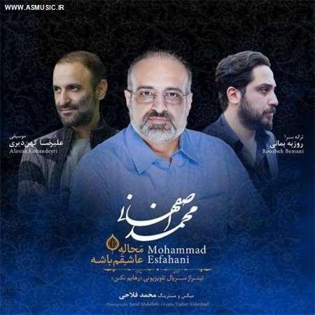آهنگ جدید محمد اصفهانی به نام محاله عاشقم باشه