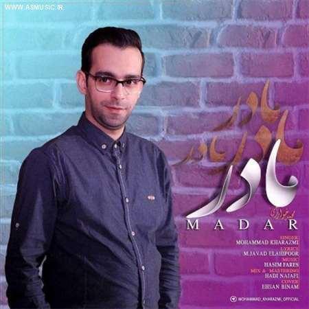 آهنگ جدید محمد خوارزمی به نام مادر