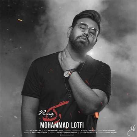 آهنگ جدید محمد لطفی به نام رگ