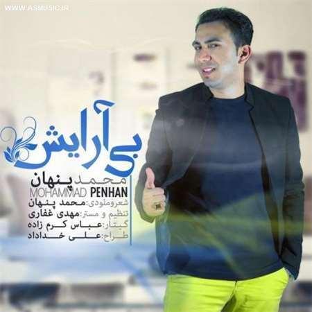 آهنگ جدید محمد پنهان به نام بی آرایش