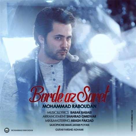 آهنگ جدید محمد رابودان به نام برده از سرت