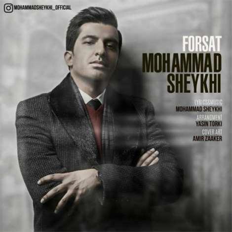 آهنگ جدید محمد شیخی به نام فرصت