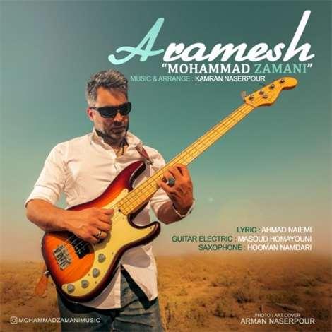 آهنگ جدید محمد زمانی به نام آرامش