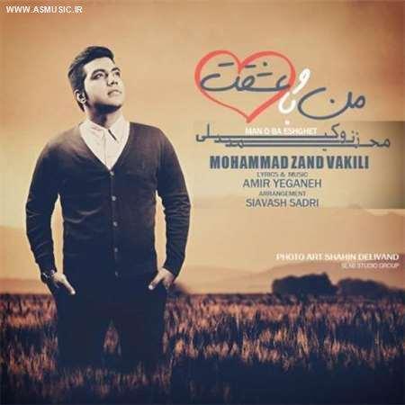 آهنگ جدید محمد زند وکیلی به نام من و با عشقت