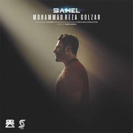 آهنگ جدید محمدرضا گلزار به نام ساحل