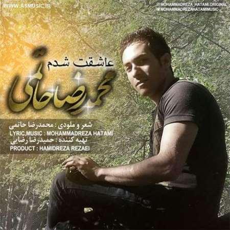 آهنگ جدید محمدرضا حاتمی به نام عاشقت شدم