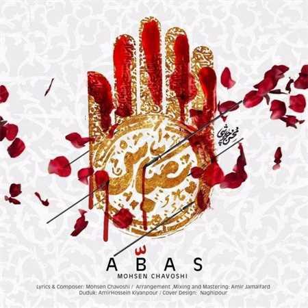 آهنگ جدید محسن چاوشی به نام عباس