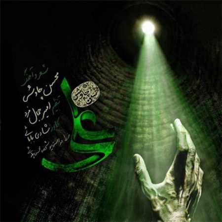 آهنگ جدید محسن چاوشی به نام علی