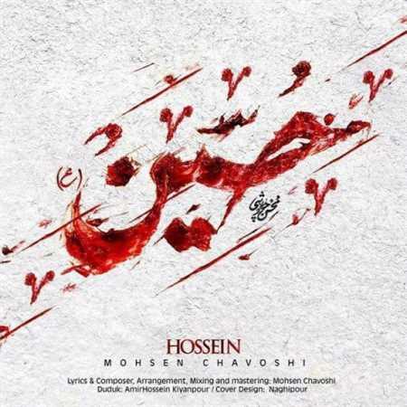 آهنگ جدید محسن چاوشی به نام حسین