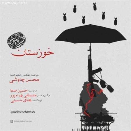 آهنگ جدید محسن چاوشی به نام خوزستان