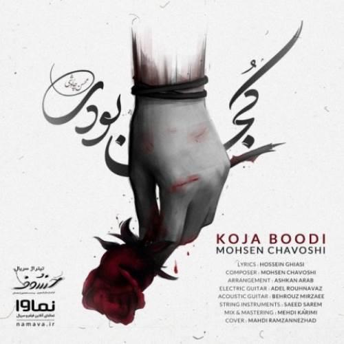 آهنگ جدید محسن چاوشی به نام کجا بودی