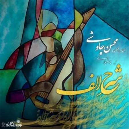 آهنگ جدید محسن چاوشی به نام شرح الف