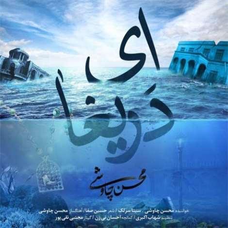 آهنگ جدید محسن چاوشی و سینا سرلک به نام ای دریغا