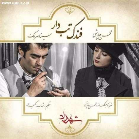 آهنگ جدید محسن چاوشی و سینا سرلک به نام فندک تب دار