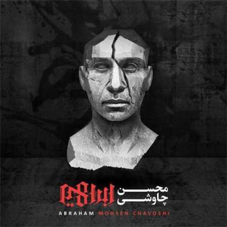 آهنگ جدید محسن چاوشی به نام تو در مسافت بارانی