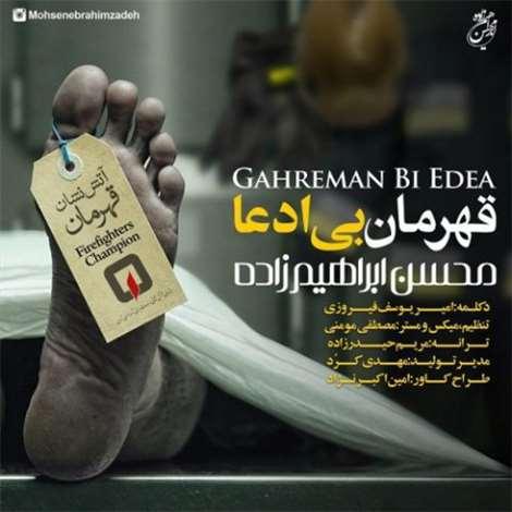 آهنگ جدید محسن ابراهیم زاده به نام قهرمان بی ادعا