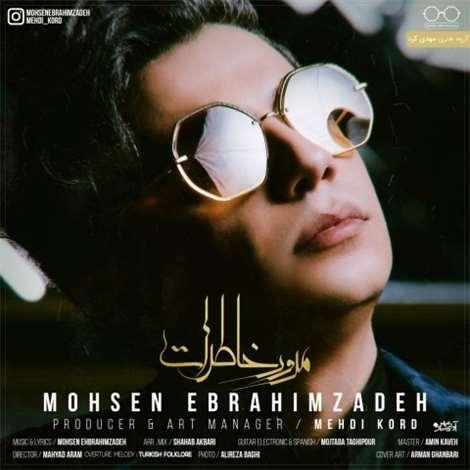 آهنگ جدید محسن ابراهیم زاده به نام مرور خاطرات