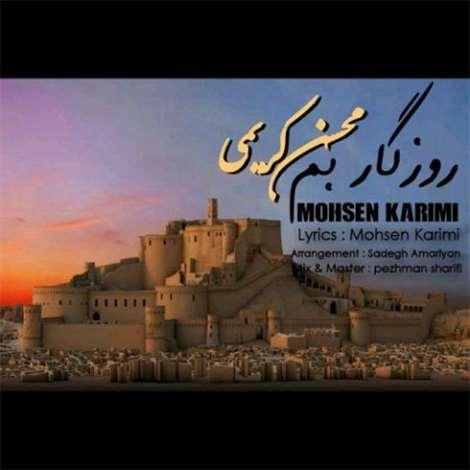آهنگ جدید محسن کریمی به نام روزگار بم