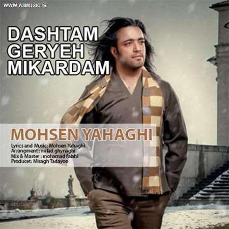 آهنگ جدید محسن یاحقی به نام داشتم گریه می کردم