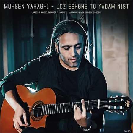 آهنگ جدید محسن یاحقی به نام جز عشق تو یادم نیست