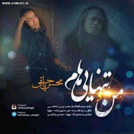 آهنگ جدید محسن یاحقی به نام منو تنهایی هام