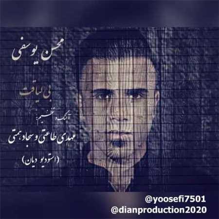 آهنگ جدید محسن یوسفی به نام بی لیاقت