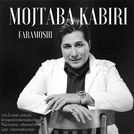 آهنگ جدید مجتبی کبیری به نام فراموشی