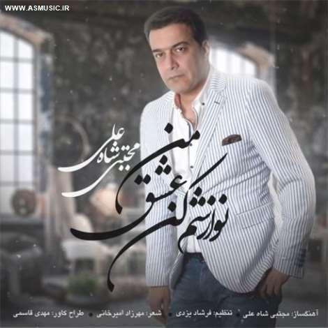 آهنگ جدید مجتبی شاه علی به نام نوازشم کن عشق من