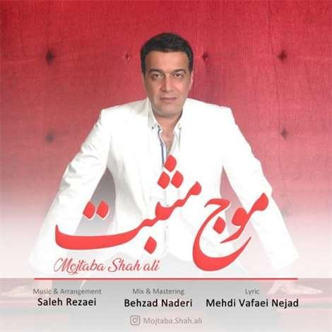 آهنگ جدید مجتبی شاه علی به نام موج مثبت