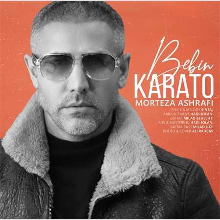آهنگ جدید مرتضی اشرفی به نام ببین کاراتو