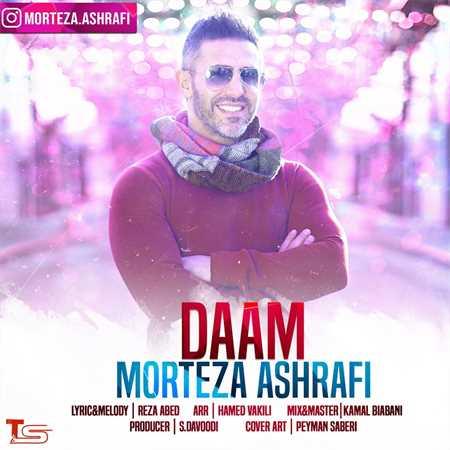 آهنگ جدید مرتضی اشرفی به نام دام