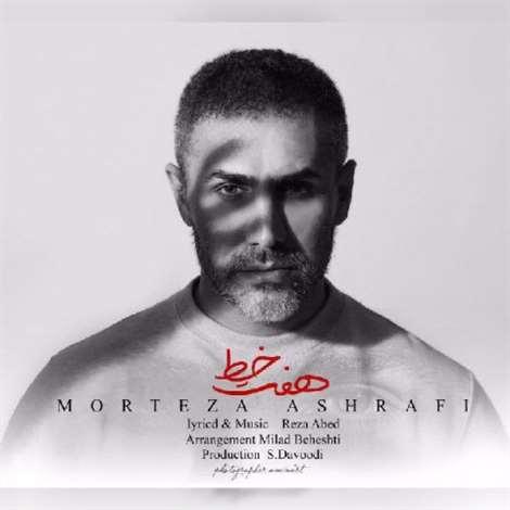 آهنگ جدید مرتضی اشرفی به نام هفت خط
