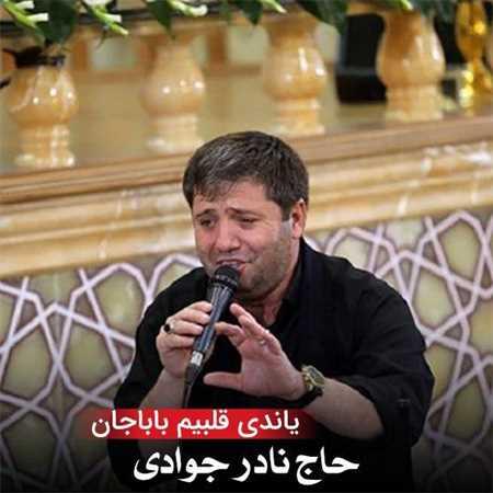 دانلود مداحی ترکی نادر جوادی به نام یاندی قلبیم باباجان