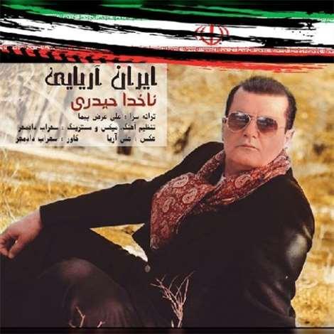 آهنگ جدید ناخدا حیدری به نام ایران آریایی