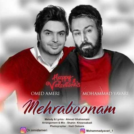 آهنگ جدید امید عامری و محمد یاوری به نام مهربونم