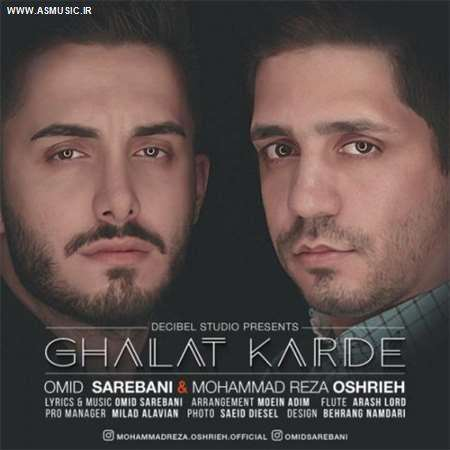 آهنگ جدید امید ساربانی و محمدرضا عشریه به نام غلط کرده