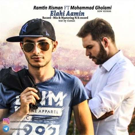 آهنگ جدید رامتین ریسمان و محمد غلامی به نام الهی آمین