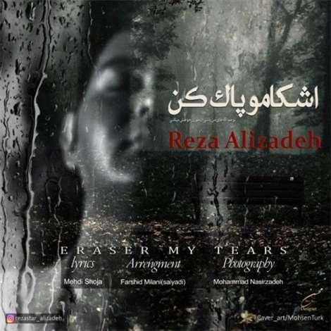 آهنگ جدید رضا علیزاده به نام اشکامو پاک کن