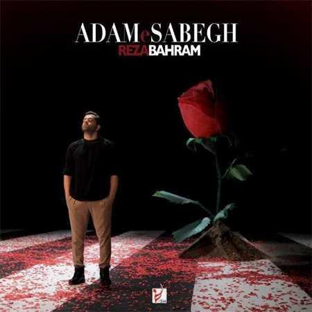 آهنگ جدید رضا بهرام به نام آدم سابق