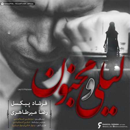 آهنگ جدید رضا میرطاهری و فرشاد پیکسل به نام لیلی و مجنون