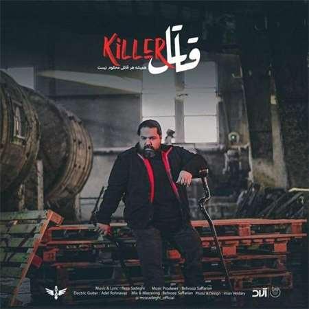 آهنگ جدید رضا صادقی به نام قاتل