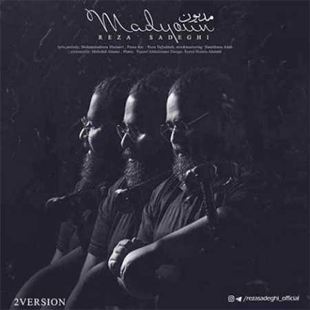 آهنگ جدید رضا صادقی به نام مدیون