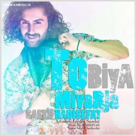 آهنگ جدید سعید هادی صفت به نام تو بیا میورجا