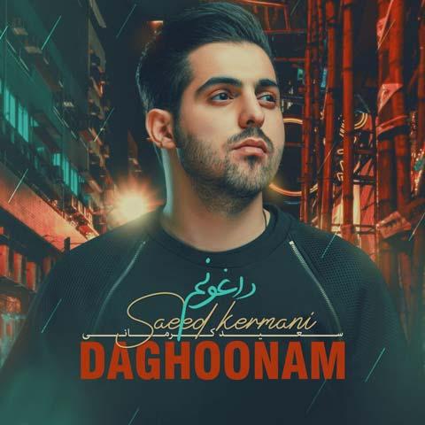 آهنگ جدید سعید کرمانی به نام داغونم