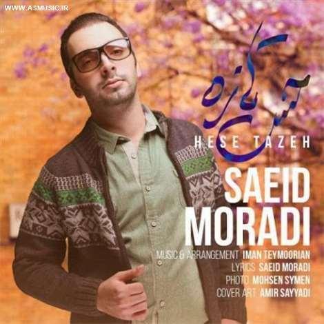 آهنگ جدید سعید مرادی به نام حس تازه