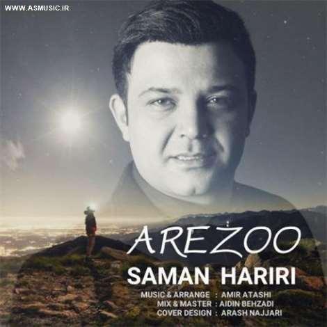 آهنگ جدید سامان حریری به نام آرزو