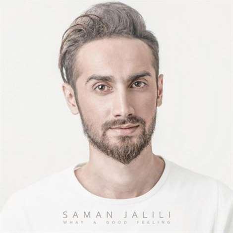 آهنگ جدید سامان جلیلی به نام چه حال خوبیه